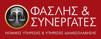 ΔΙΚΗΓΟΡΙΚΟ ΓΡΑΦΕΙΟ Φασλής